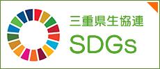 三重県生協連の「SDGs推進宣言」