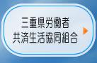 三重県労働者共済生協
