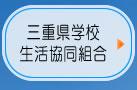 三重県学校生協