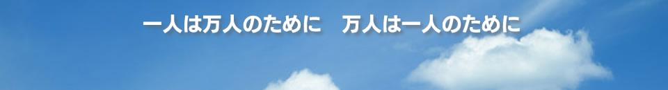 三重県生活協同組合連合会