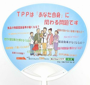 TPP駅頭行動 配布うちわ