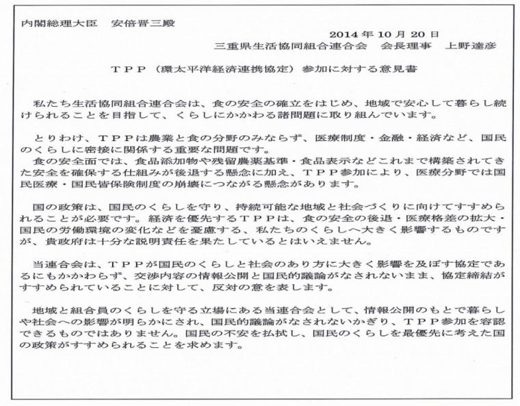 TPP意見書3
