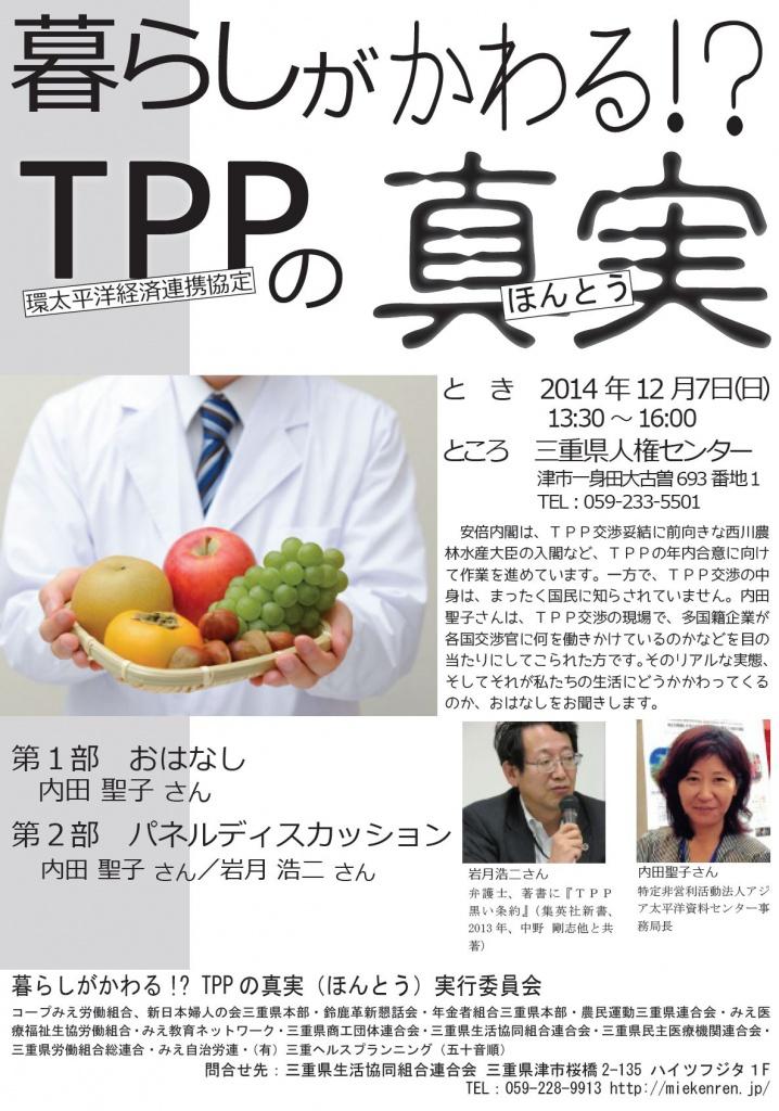 TPP講演会縮小版. 最終版
