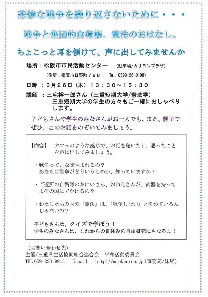 松阪 集団的自衛権 学習会