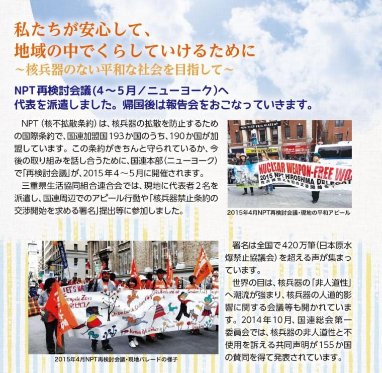 NPT再検討会議