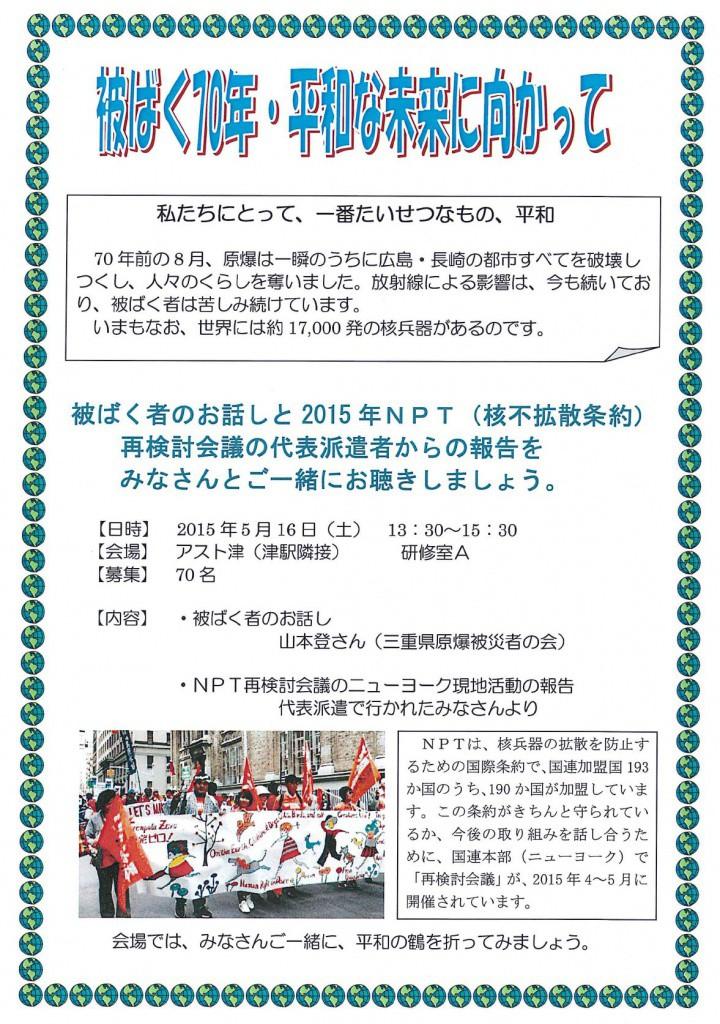 2015平和行進 キックオフ集会のチラシ2