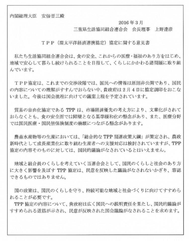 TPP意見書